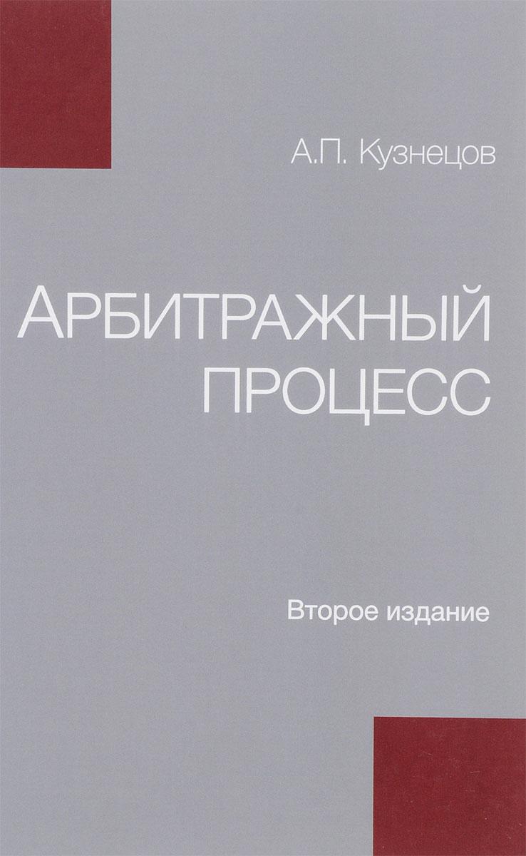 izmeritelplus.ru Арбитражный процесс. Учебное пособие. А. П. Кузнецов