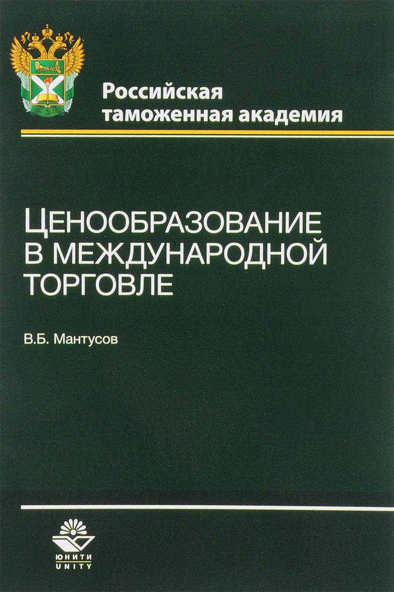В. Б. Мантусов Ценообразование в международной торговле. Учебное пособие