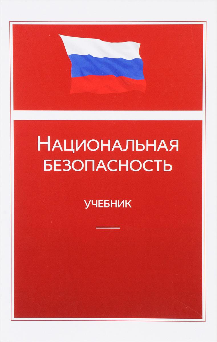 Национальная безопасность. Учебник и к ларионов м а гурееева экономическая безопасность личности общества и государства