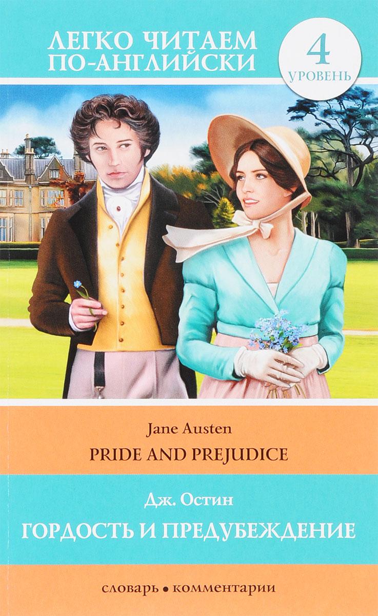 Дж. Остин Pride and Prejudice / Гордость и предубеждение. Уровень 4 сборник библейские сказания