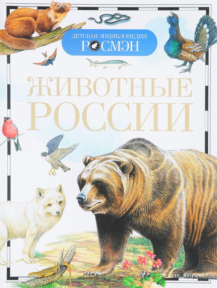 Животные России, И. В. Травина