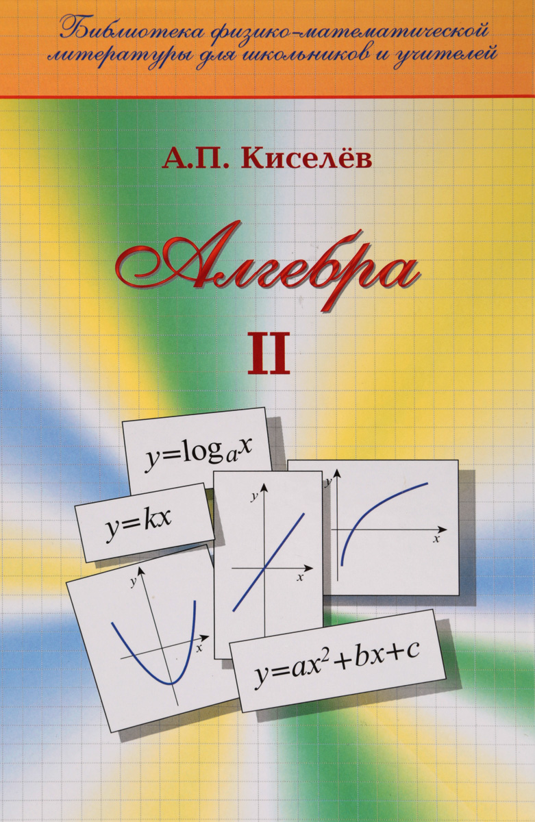 Алгебра. Учебное пособие. Часть 2