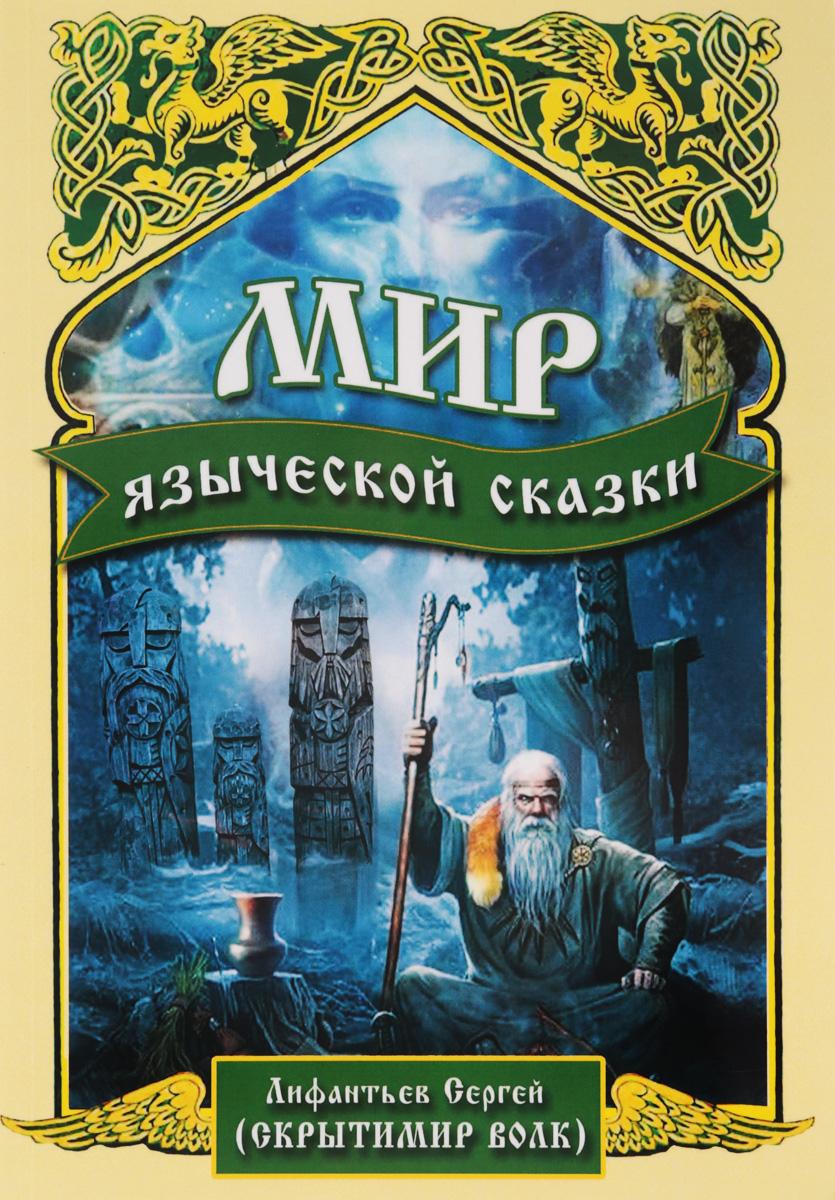 Сергей Лифантьев (Скрытомир Волк) Мир языческой сказки