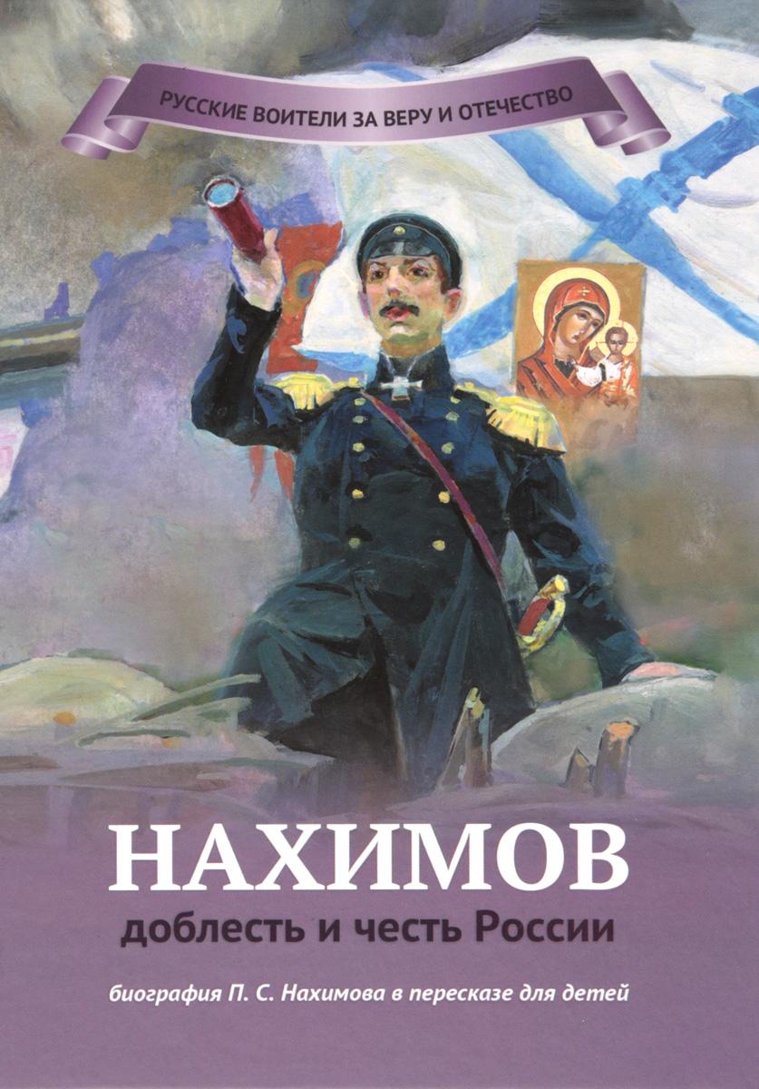 Н. Иртенина Нахимов - доблесть и честь России