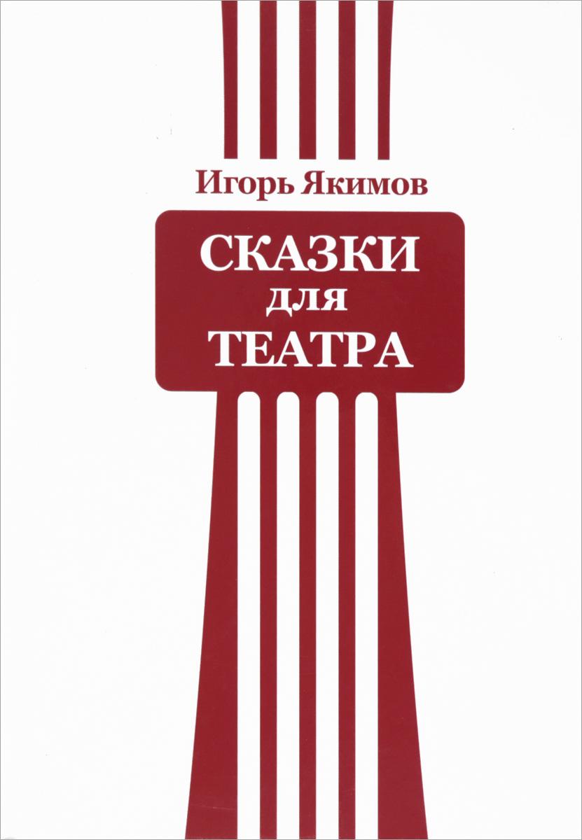 Игорь Якимов Сказки для театра игорь атаманенко кгб последний аргумент