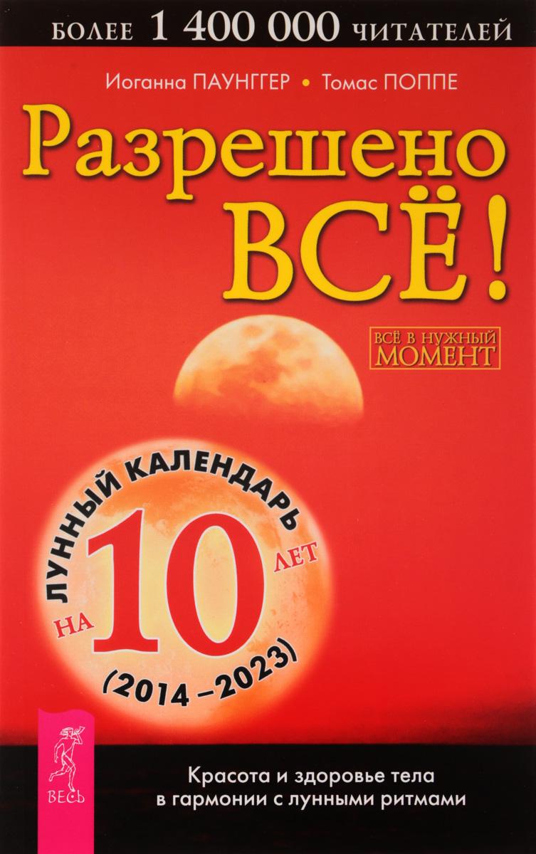 Zakazat.ru Разрешено все! Красота и здоровье тела в гармонии с лунными ритмами. Иоганна Паунггер, Томас Поппе