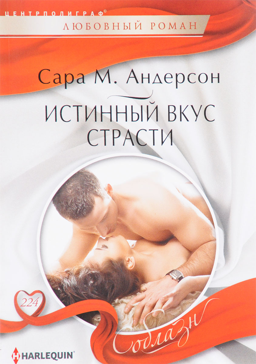 Сара М. Андерсон Истинный вкус страсти