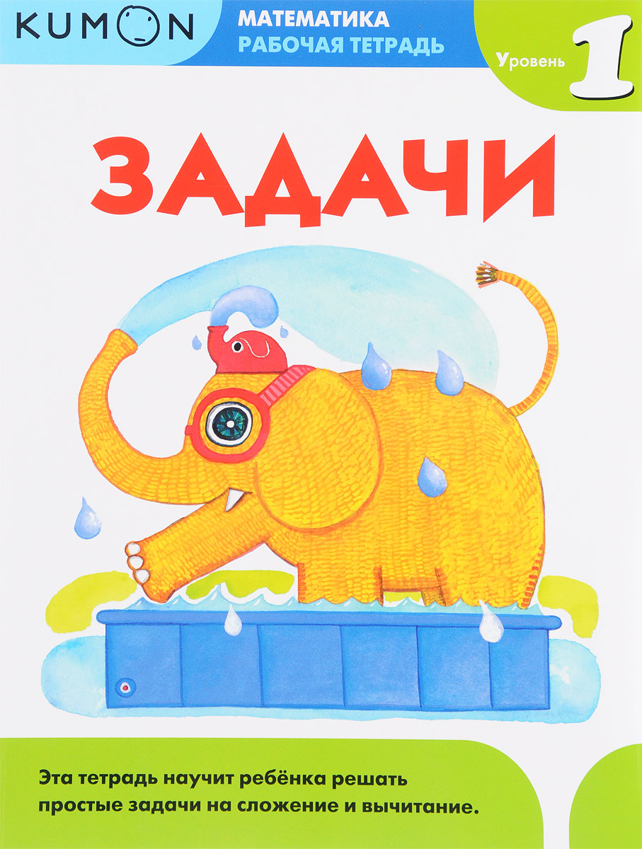 Kumon. Математика. Задачи. Уровень 1. Рабочая тетрадь ISBN: 978-5-00100-251-2