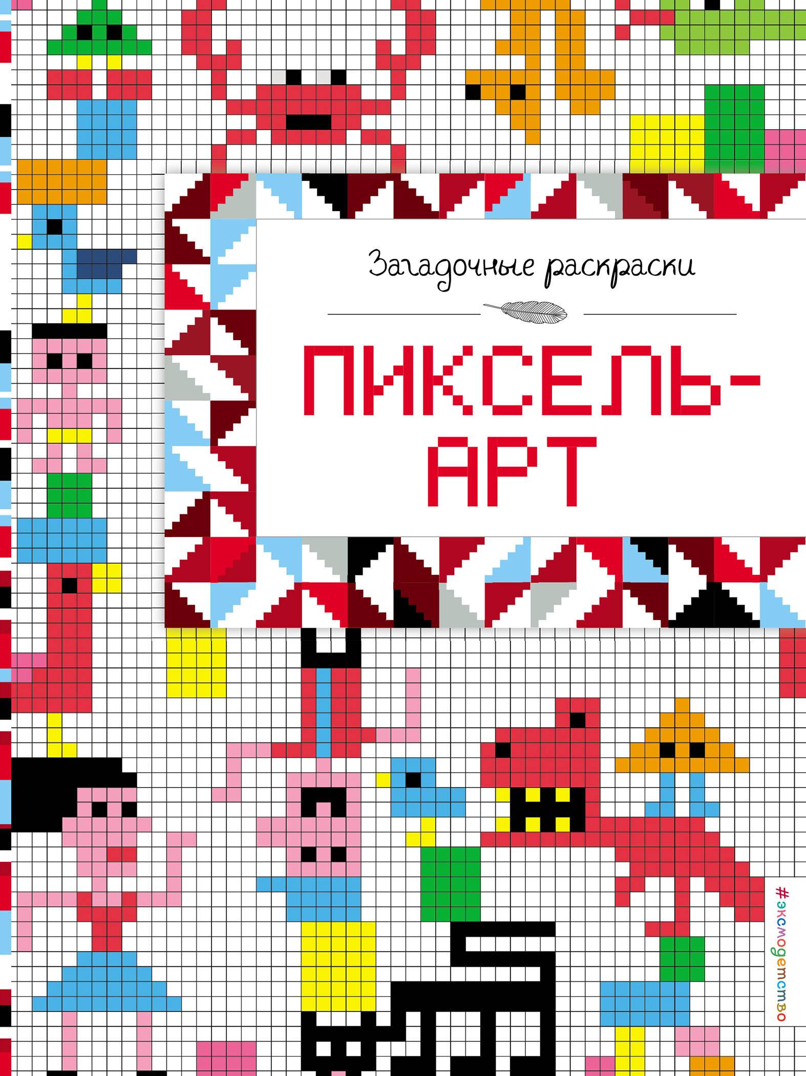 Zakazat.ru: Пиксель-арт
