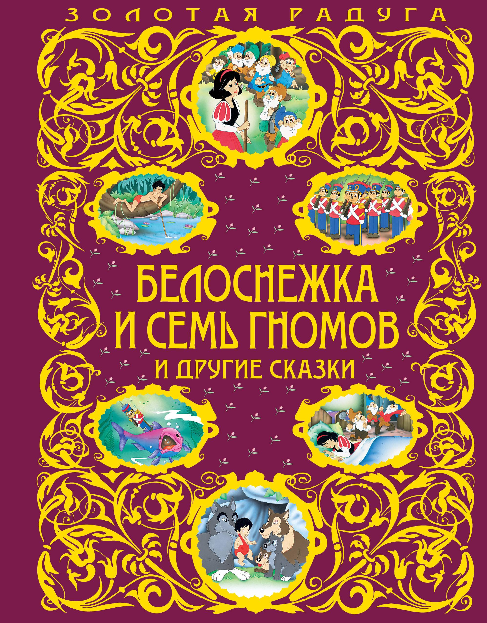 Белоснежка и семь гномов и другие сказки (ПР) белоснежка и семь гномов куклу