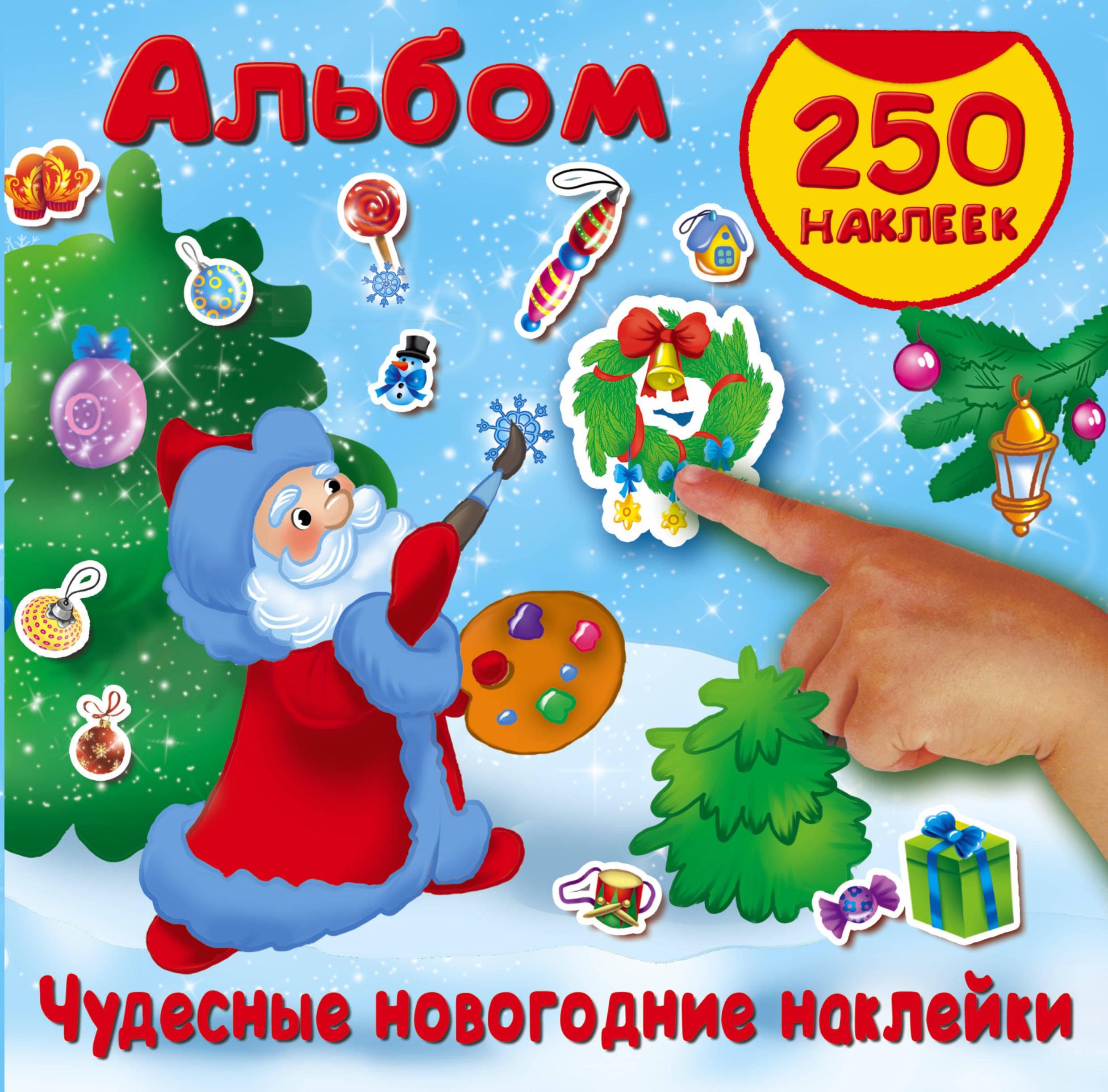 Чудесные новогодние наклейки катриона кларк и леони пратт новогодние чудеса 600 наклеек