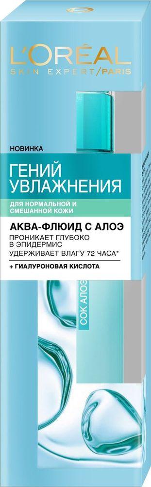 LOreal Paris Аква-флюид для лица Гений Увлажнения для нормальной и смешанной кожи, с экстрактом Алоэ и гиалуроновой кислотой, 70 млZ4408Флюид для лица Гений Увлажнения для нормальной и смешанной кожи - этоновое поколение увлажняющих текстур ,легкий аква-флюид, состоящий на 82% из очищенной воды, создан специально для нормальной и смешанной кожи.При соприкосновении с кожей моментально превращается в жидкость и впитывается в кожу, интенсивно увлажняя ее на 72 часа и не оставляя жирного блеска. Инновационный аква-флюид для лица - это альтернатива обычному увлажняющему крему.Его формула, обогащенная соком алоэ и гиалуроновой кислотой, действует на 5 слоях эпидермиса: запас влаги в коже восполняется; естественный обмен веществ в клетках активизируется; защитные функции кожи восстанавливаются.