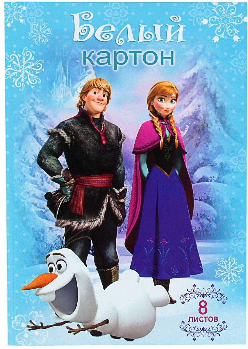 Disney Белый картон Холодное сердце 8 листов1211496Набор белого картона Disney Холодное сердце предназначен для творчества и хобби. Этот картон позволит вашему ребенку создавать всевозможные аппликации и поделки.Создание поделок из картона поможет ребенку в развитии творческих способностей, кроме того, это увлекательный досуг.