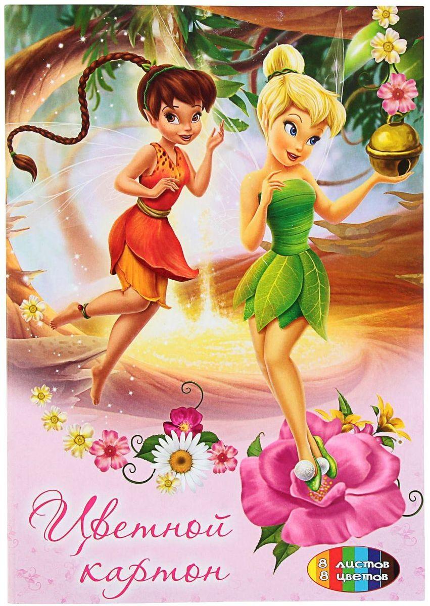 Disney Цветной картон Феи 8 листов 8 цветов1211498Цветной картон Disney Феи позволит ребенку раскрыть свой творческий потенциал.Создание поделок из цветного картона - это увлекательный процесс, способствующий развитию у ребенка фантазии и творческого мышления.Набор прекрасно подойдет для рисования, создания аппликаций, оригами, изготовления поделок из картона.