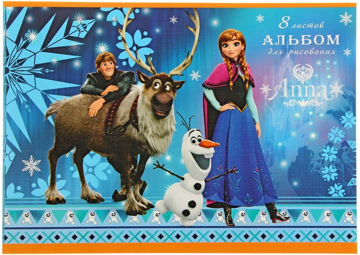 Disney Альбом для рисования Холодное сердце 8 листов1393556Альбом для рисования Disney Холодное сердце непременно порадует юного художника и вдохновит его на творчество.Внутренний блок альбома, соединенный металлическими скрепками, состоит из 8 листов белой бумаги. Бумага отличается высокой прочностью и прекрасно подходит для рисования акварелью, гуашью, карандашами и фломастерами. Яркая обложка выполнена из прочного картона.