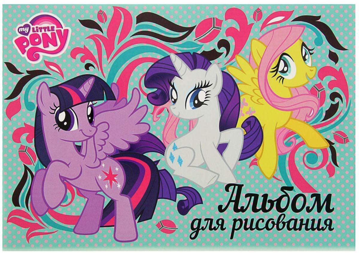 My Little Pony Альбом для рисования 40 листов2228530Альбом для рисования My Little Pony порадует маленького художника и вдохновит его на творчество.Альбом изготовлен из белой бумаги с яркой обложкой из высококачественного картона. Внутренний блок альбома состоит из 40 листов белой бумаги, соединенных двумя металлическими скрепками.Высокое качество бумаги позволяет рисовать в альбоме карандашами, фломастерами, акварельными и гуашевыми красками. Во время рисования совершенствуется ассоциативное, аналитическое и творческое мышления. Занимаясь изобразительным творчеством, ребенок тренирует мелкую моторику рук, становится более усидчивым и спокойным.