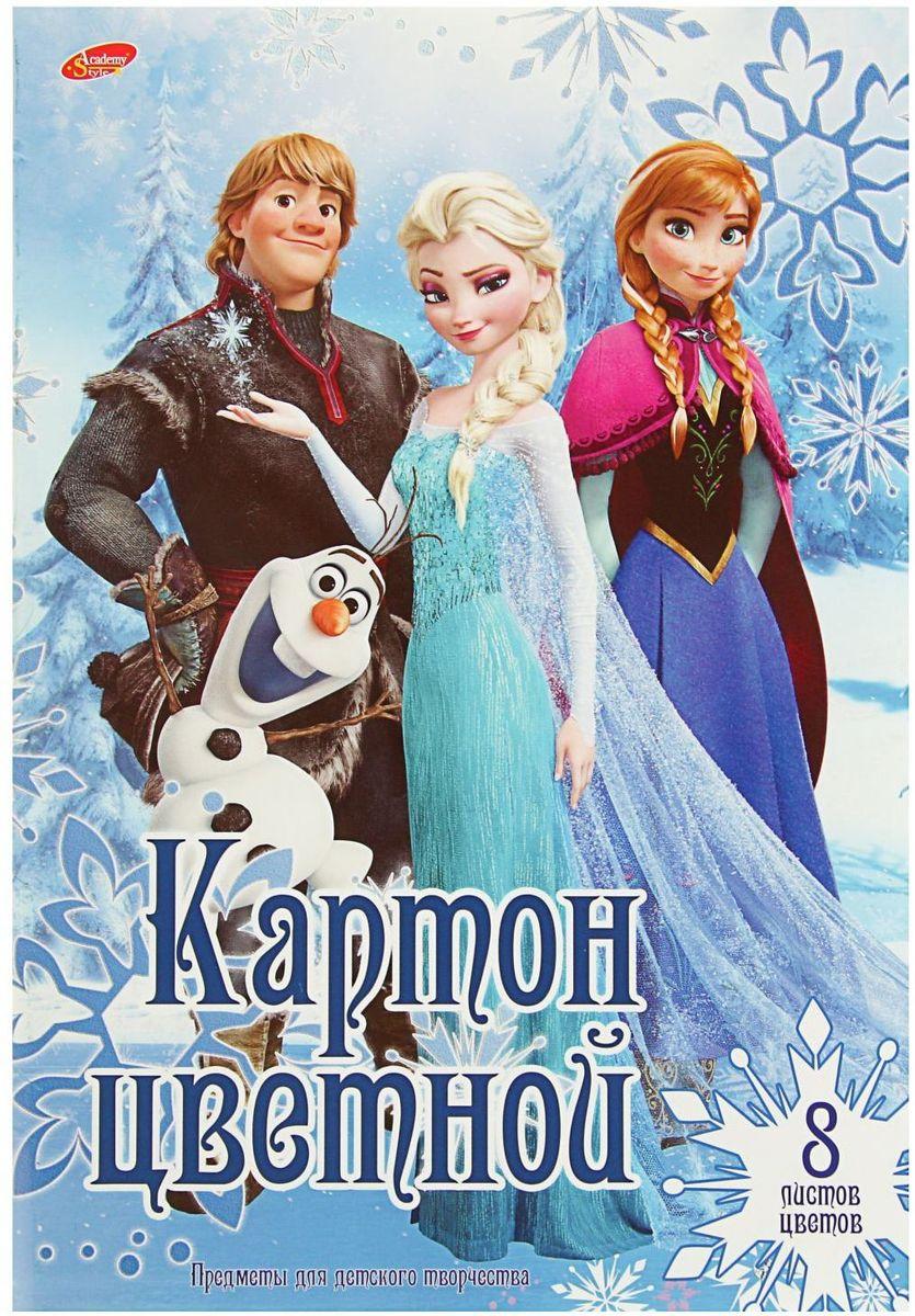 Disney Картон цветной Frozen 8 листов 8 цветов2337593Изделия данной категории необходимы любому человеку независимо от рода его деятельности. У нас представлен широкий ассортимент товаров для учеников, студентов, офисных сотрудников и руководителей, а также товары для творчества.