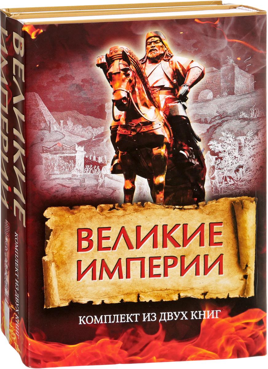 Zakazat.ru: Великие империи (комплект из 2 книг). И. Мамедов, Мурад Аджи