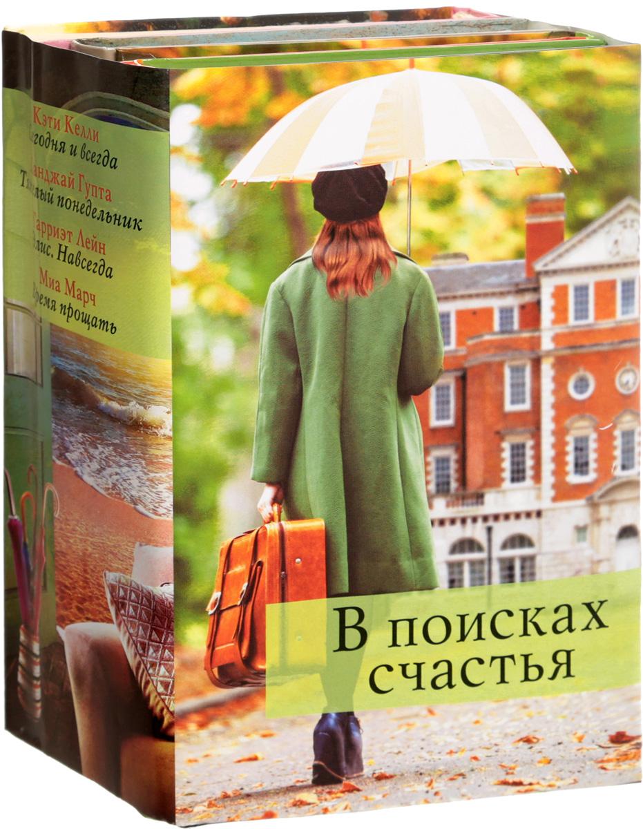 В поисках счастья (комплект из 4 книг). Миа Марч,Гарриэт Лейн,Санджай Гупта,Кэти Келли