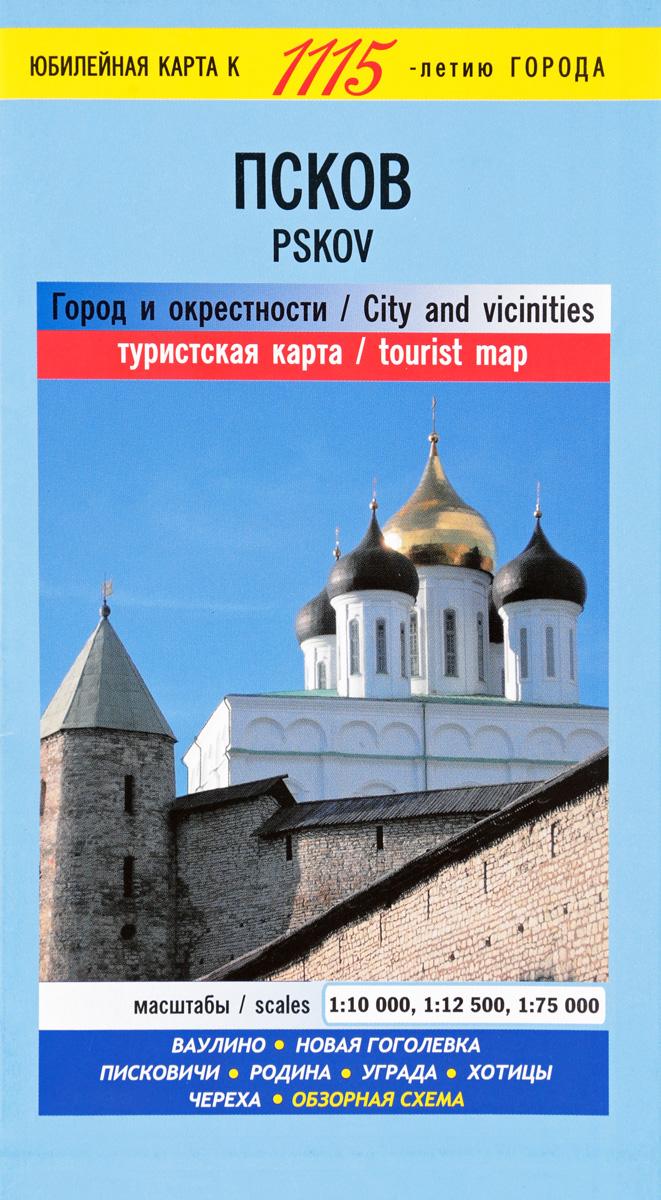 Псков. Город и окрестности. Туристская карта / Pskov: City and Vicinities: Tourist Map