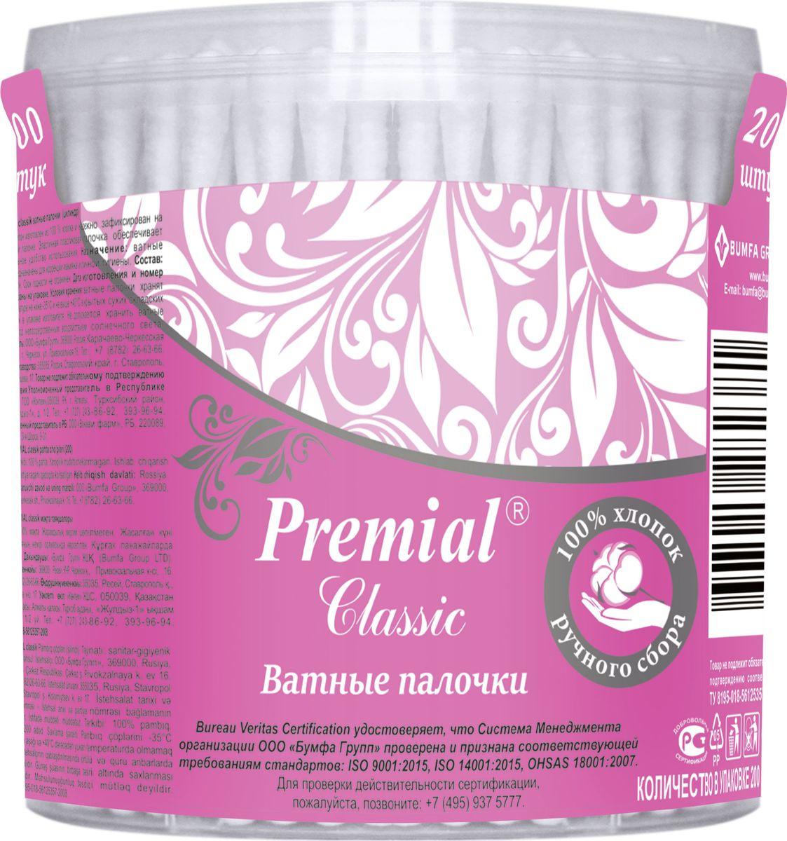 Premial Classik Ватные палочки (цилиндр), 200 шт детская кроватка sweet baby delizia 5 в 1 avorio слоновая кость без маятника