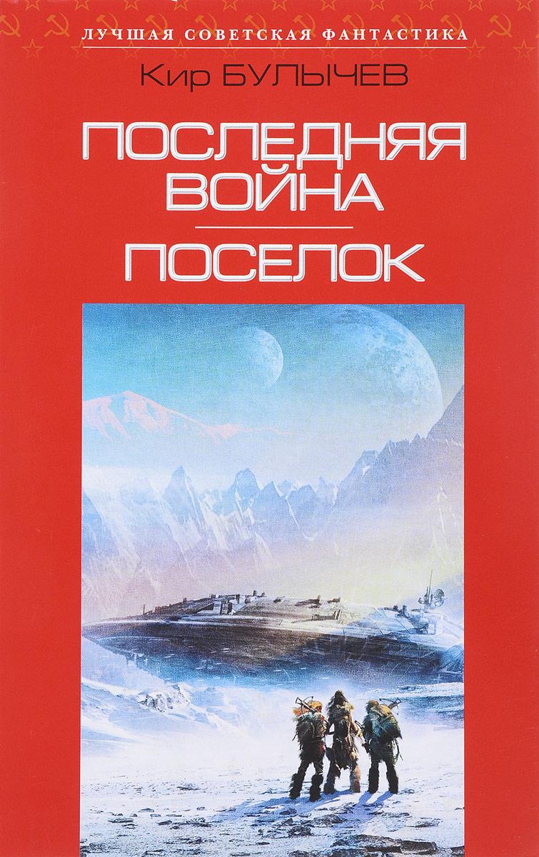 Кир Булычев Последняя война. Поселок кир булычев клин клином