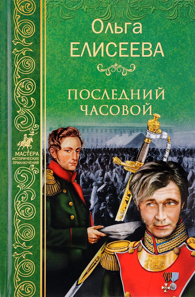 Ольга Елисеева Последний часовой гордин я мятеж реформаторов заговор осужденных 14 декабря 1825 4 августа 1830 года