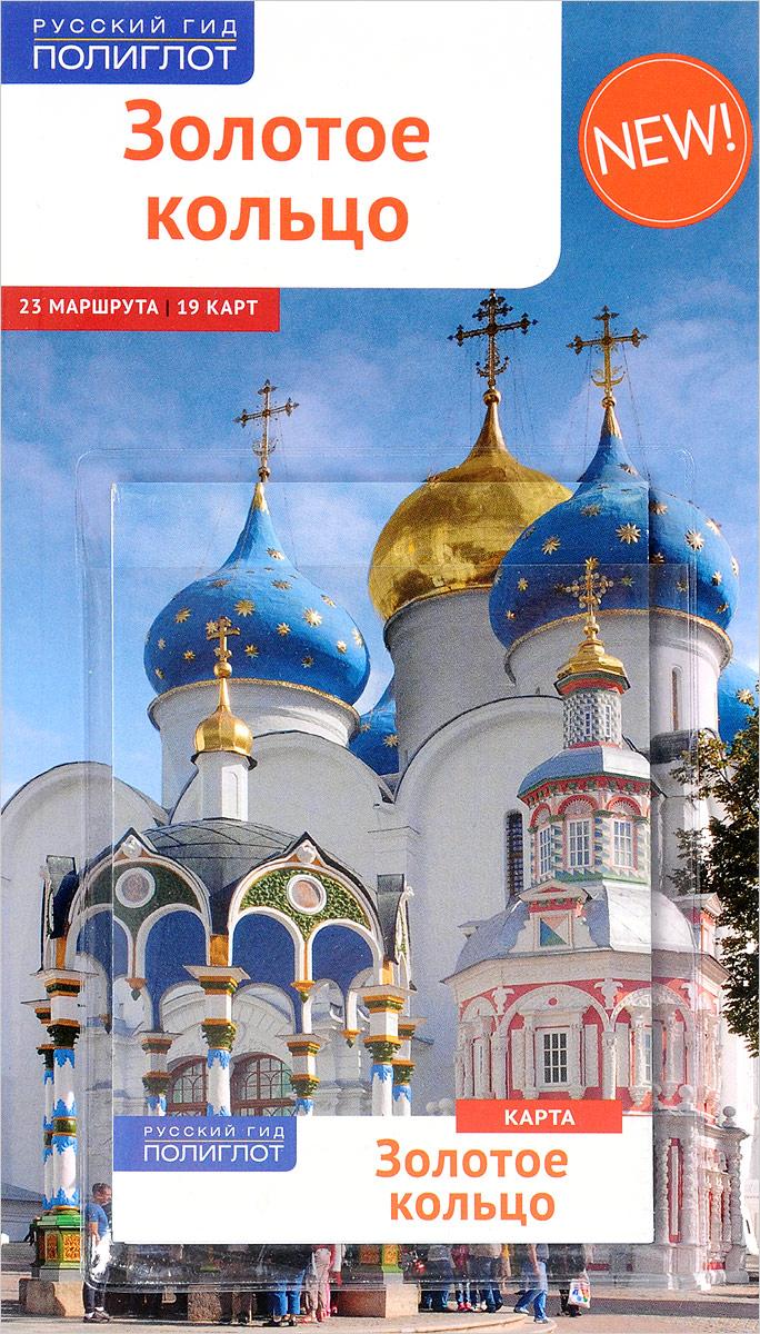 Илья Кочергин Золотое Кольцо. Путеводитель (+ карта)