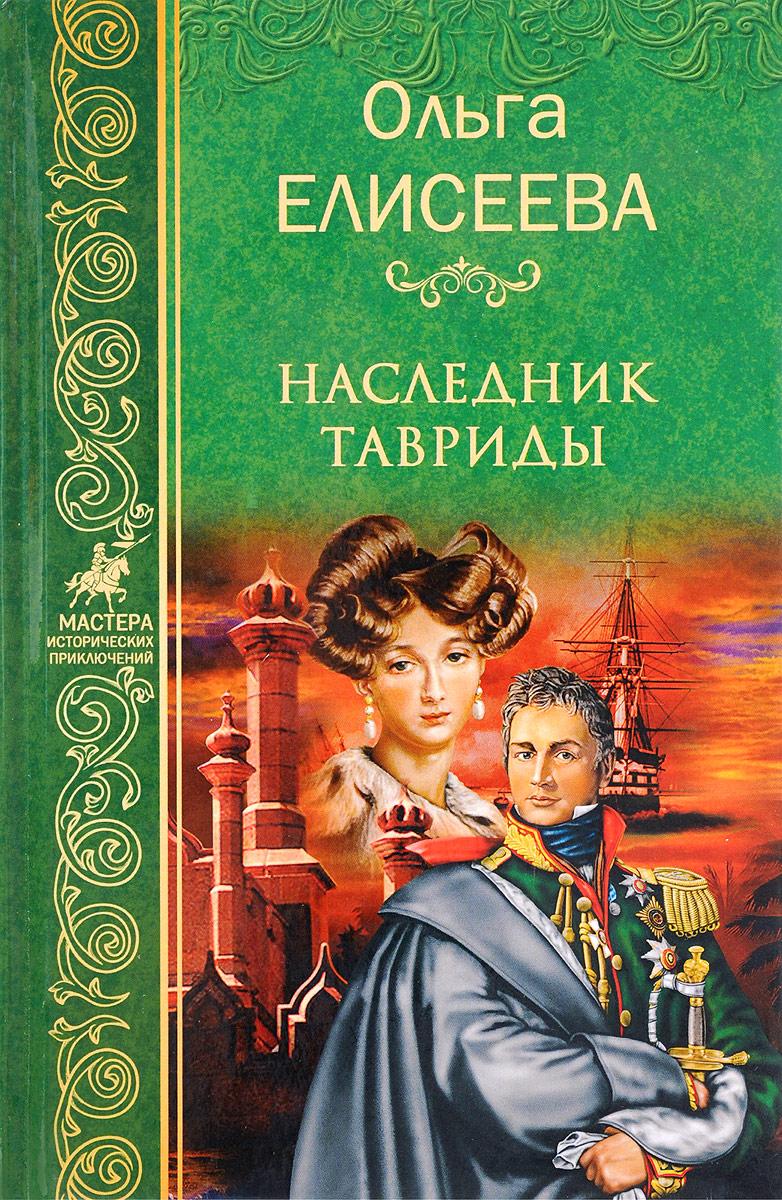 Ольга Елисеева Наследник Тавриды