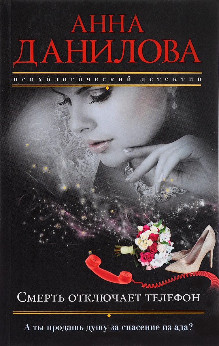 Анна Данилова Смерть отключает телефон призы для гостей на свадьбе