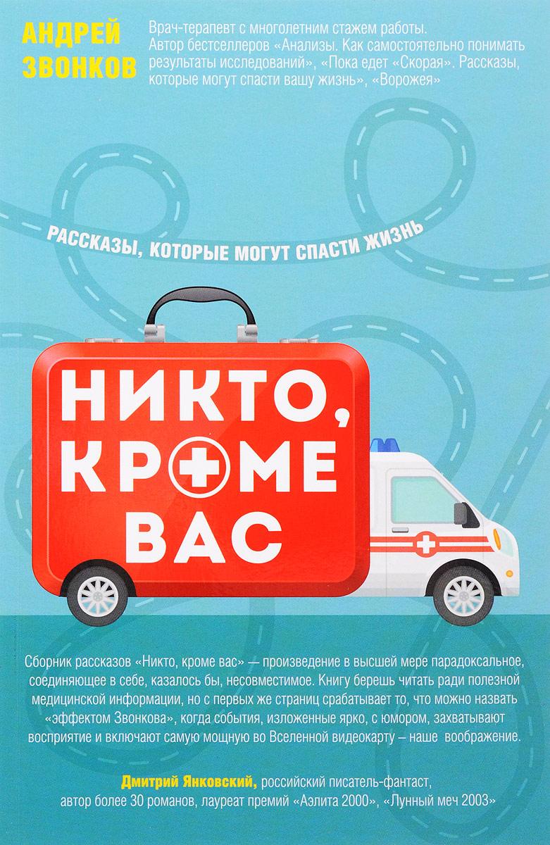 Андрей Звонков Никто, кроме вас. Рассказы, которые могут спасти жизнь ISBN: 978-5-699-94161-2 звонков а пока едет скорая