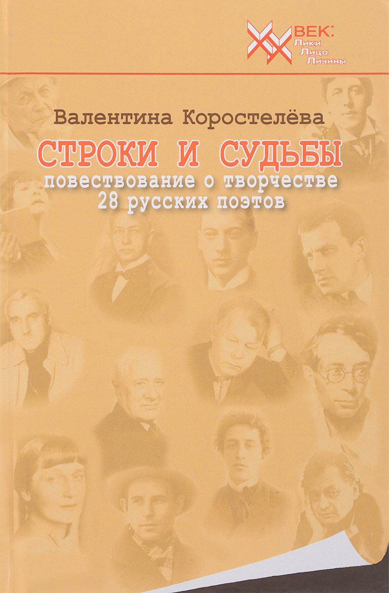 Валентина Коростелева Строки и судьбы. Повествование о творчестве 28 русских поэтов