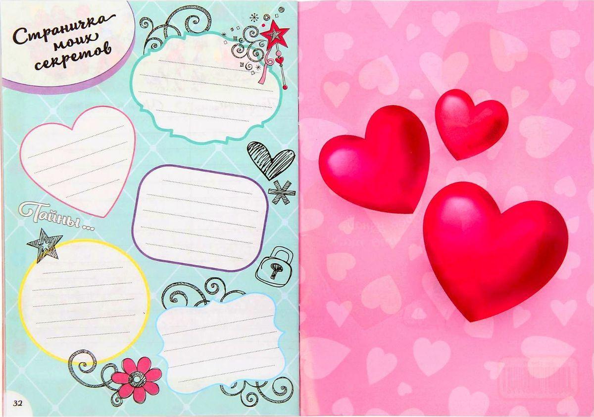 Мой дневник для знакомства