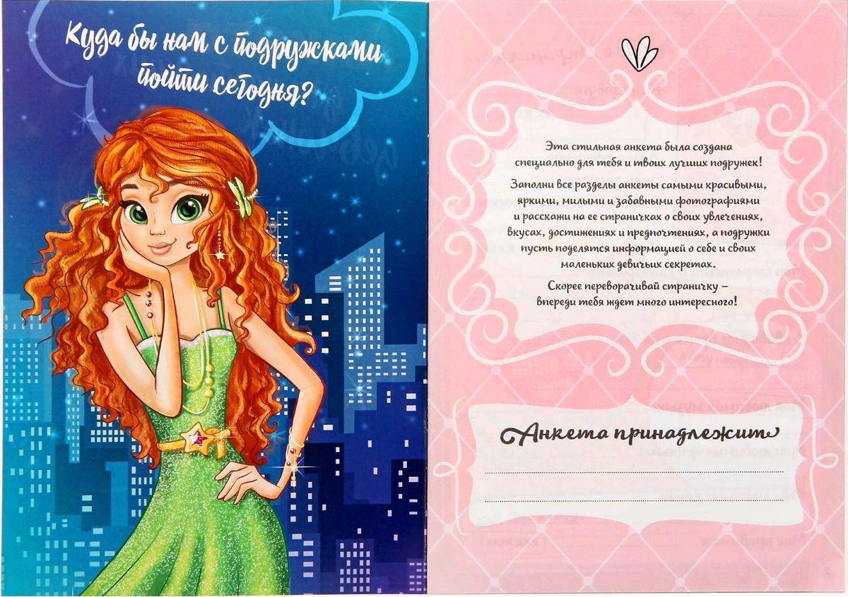 девушки от 1000.руб анкета