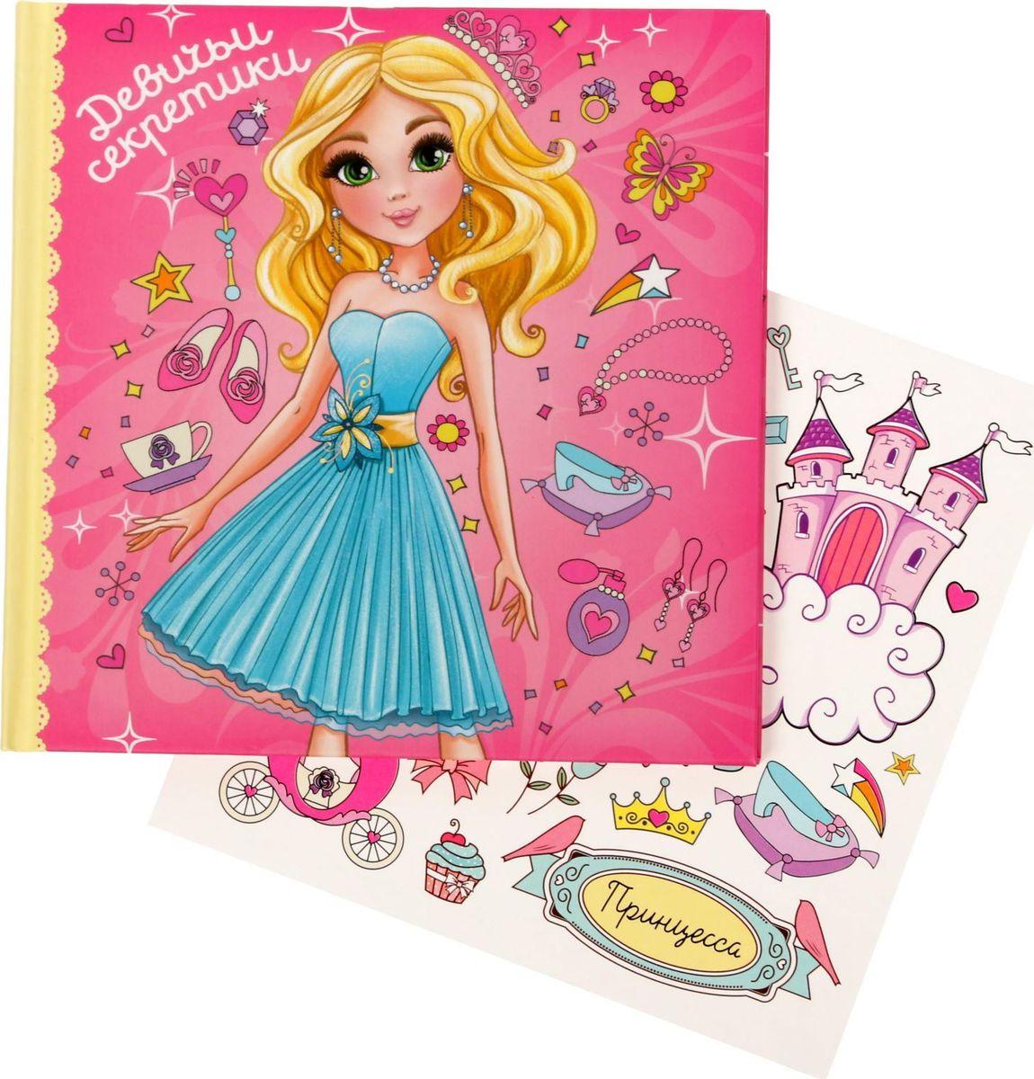 Анкета для девочек Девичьи секретики 10 листов обложки mitya veselkov обложка для автодокументов цветные стрекозы