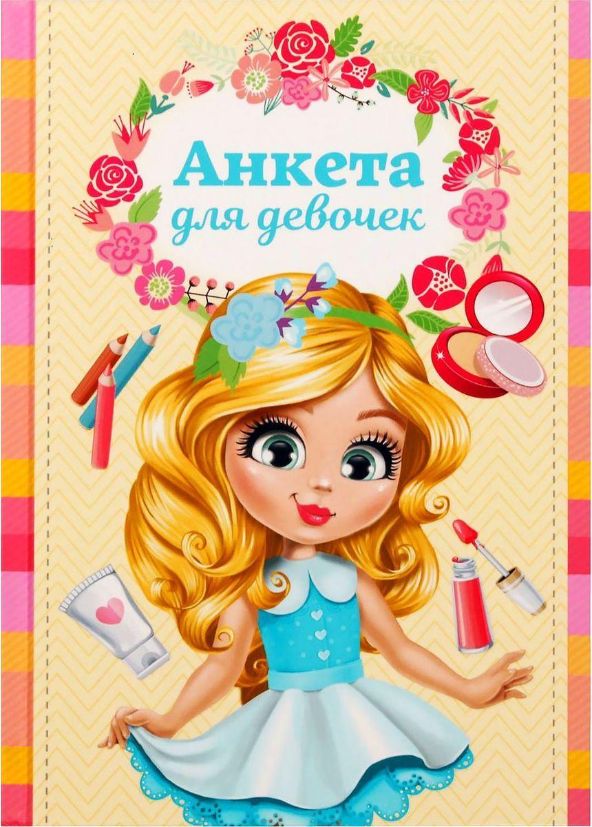 Анкета для девочек Анкета для девочек 40 листов