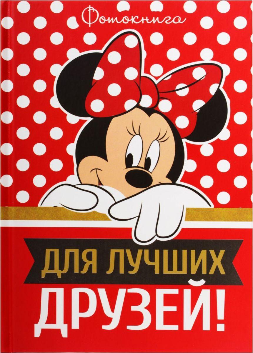 Disney Фотокнига для лучших друзей с анкетой Минни2044242Фотокнига с анкетой Disney для лучших друзей Минни понравится любой маленькой принцессе. Изделие формата А5 имеет твердый переплет и состоит из 40 дизайнерских листов: странички для информации о владельце (Мое лучшее фото, Анкета хозяйки, Фото моей семьи, Лучшие подружки, Мои любимые животные, Мой питомец, Мои любимые песни, Карта моих желаний); анкеты и места для фото 15 друзей; лист для пожеланий хозяйке анкеты; странички для 35 фото (10 х 15) с подписями.