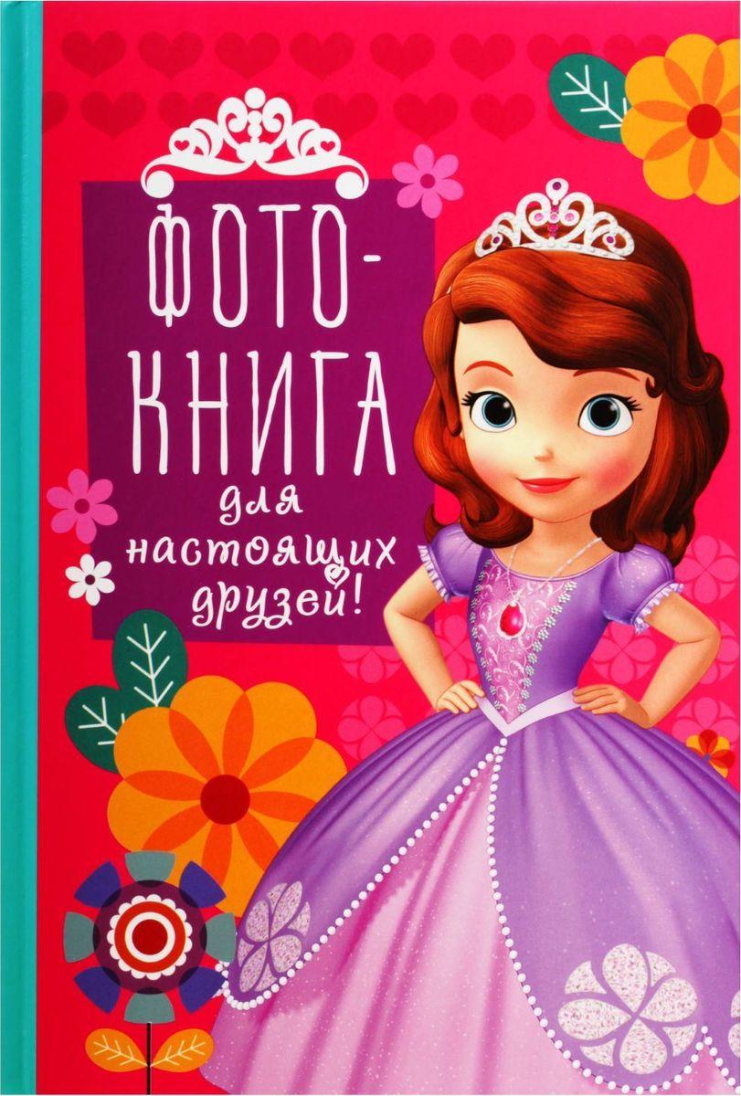 Disney Фотокнига для настоящих друзей с анкетой София прекрасная