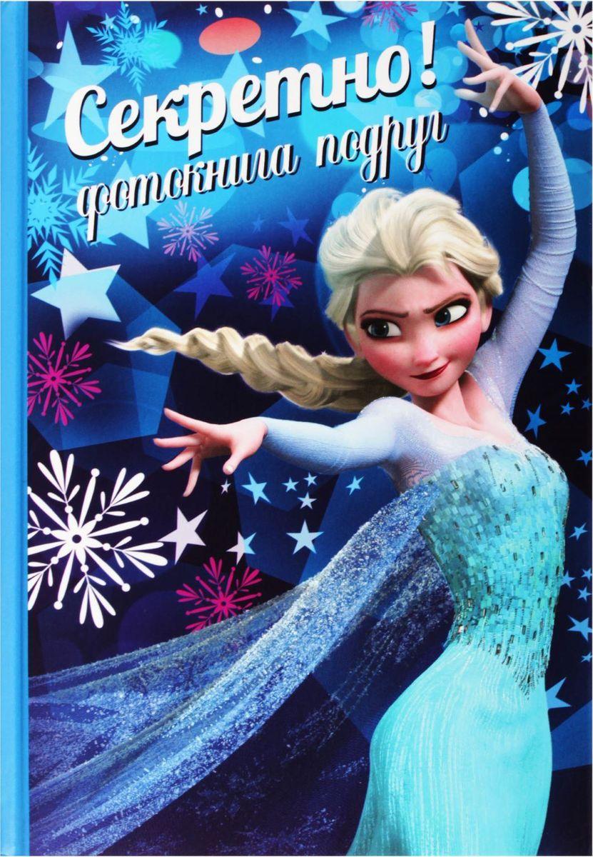 Disney Фотокнига подруг с анкетой Секретно Холодное сердце2044244Фотокнига с анкетой Disney Фотокнига подруг. Секретно! Холодное сердце понравится любой маленькой принцессе. Изделие формата А5 имеет твердый переплет и состоит из 40 дизайнерских листов: странички для информации о владельце (Мое лучшее фото, Анкета хозяйки, Фото моей семьи, Лучшие подружки, Мои любимые животные, Мой питомец, Мои любимые песни, Карта моих желаний); анкеты и места для фото 15 друзей; лист для пожеланий хозяйке анкеты; странички для 35 фото (10 х 15) с подписями.