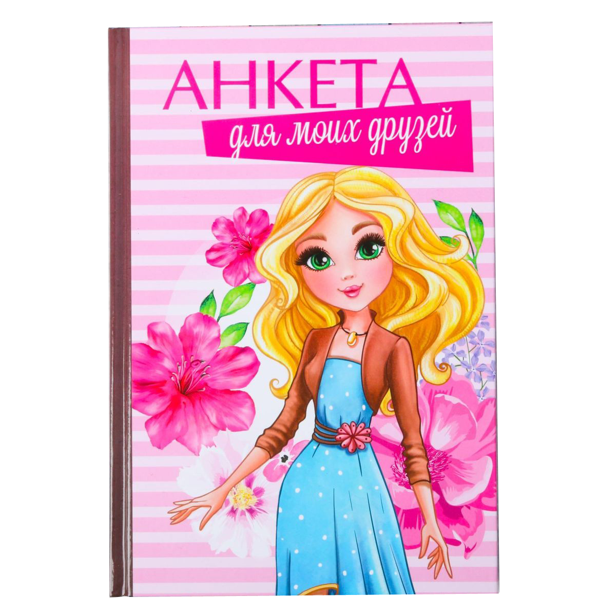 Анкета для девочек Анкета для моих друзей А5 40 листов