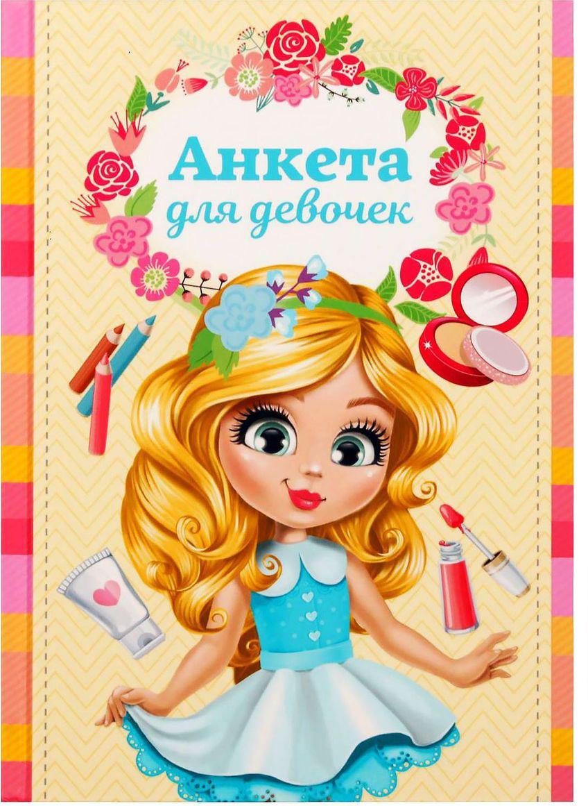 Набор Настоящей принцессе анкета 40 листов + закладка -  Дневники