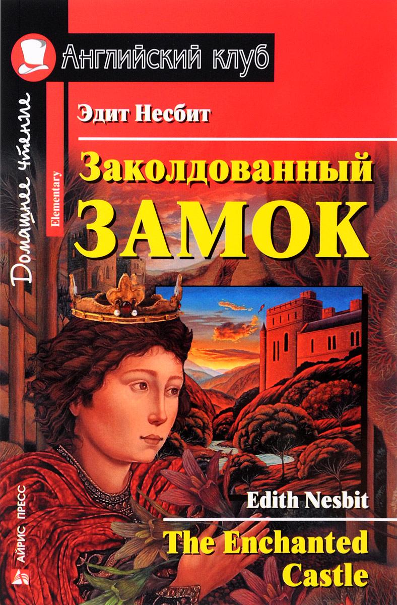 Эдит Несбит Заколдованный замок / The Enchanted Castle: Elementary enchanted wanderer the