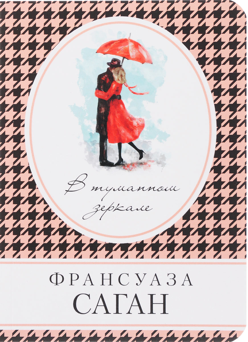 Франсуаза Саган В туманном зеркале франсуаза фридман книги