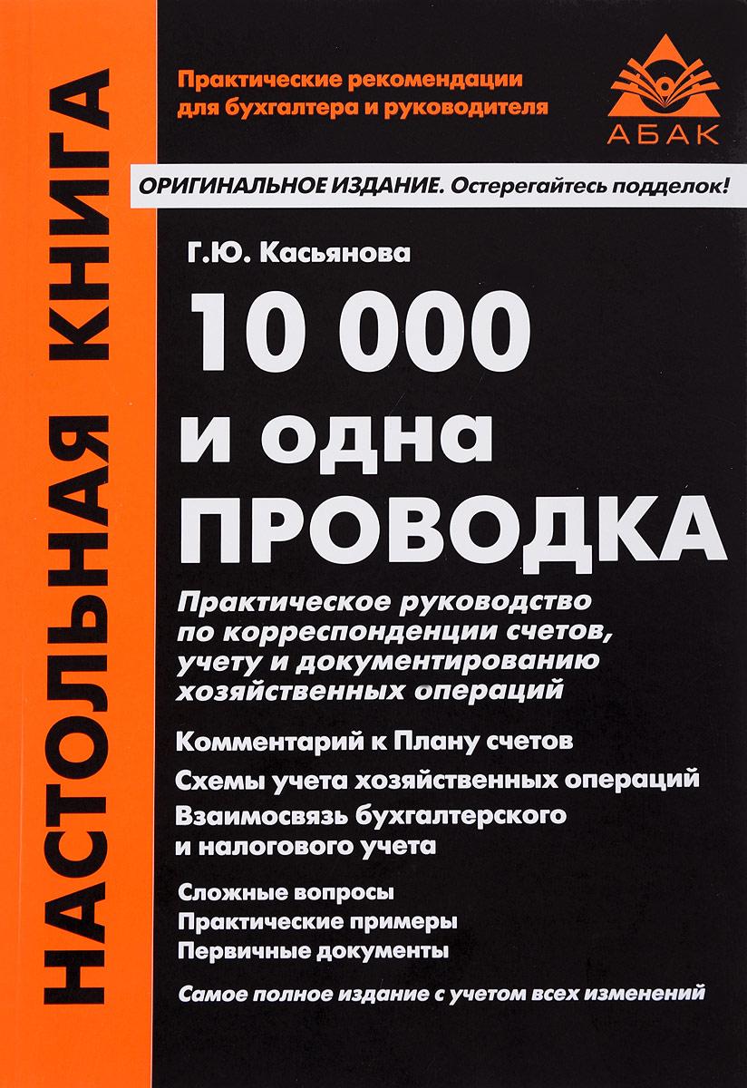 10 000 и одна проводка