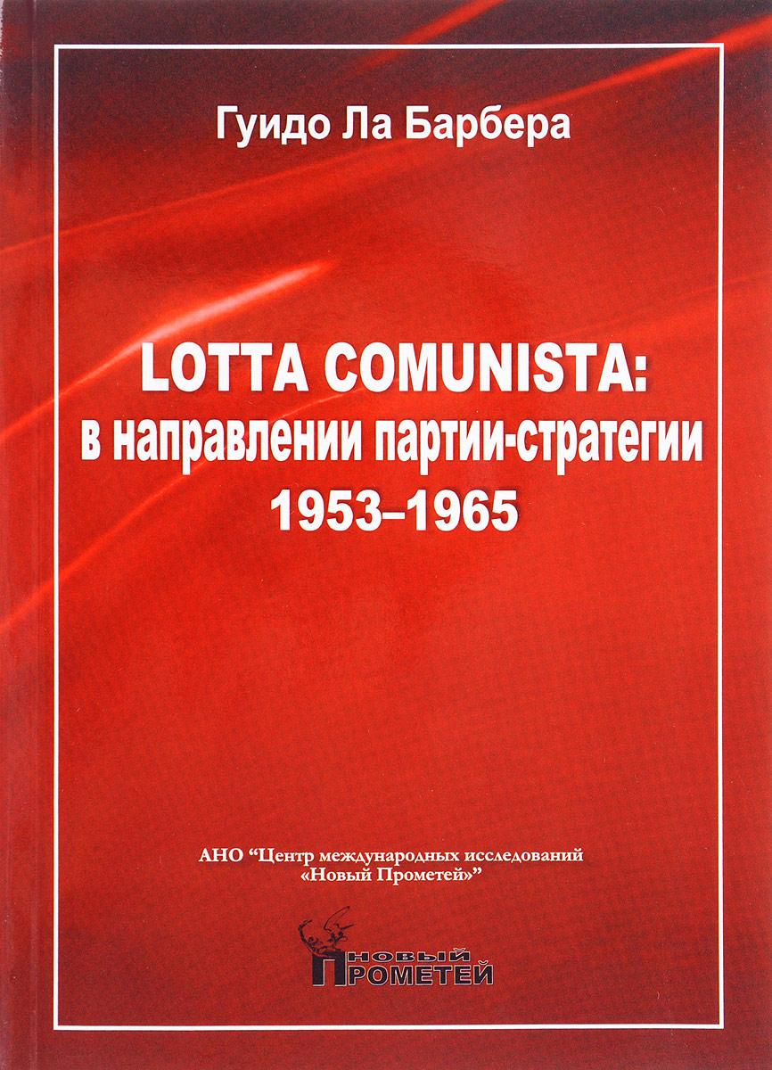 Lotta Comunista. В направлении партии-стратегии 1953-1965. Гуидо Ла Барбера