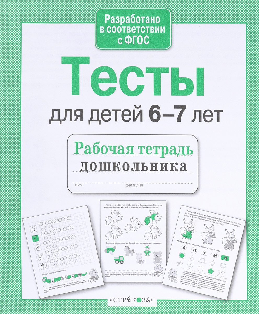 Тесты для детей 6-7 лет. Рабочая тетрадь