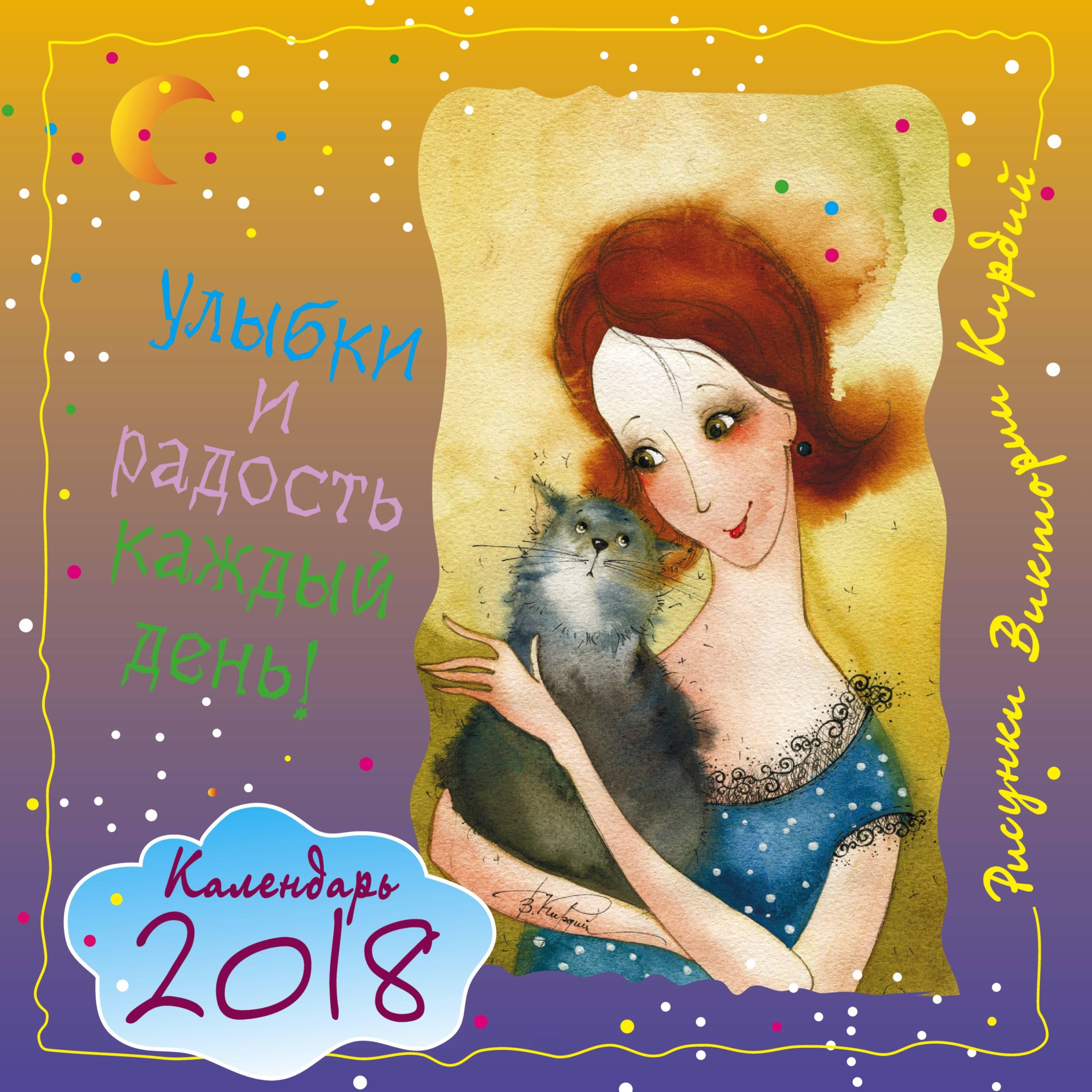Календарь 2018 (на скрепке). Улыбки и радость каждый день! праздник каждый день каплунова