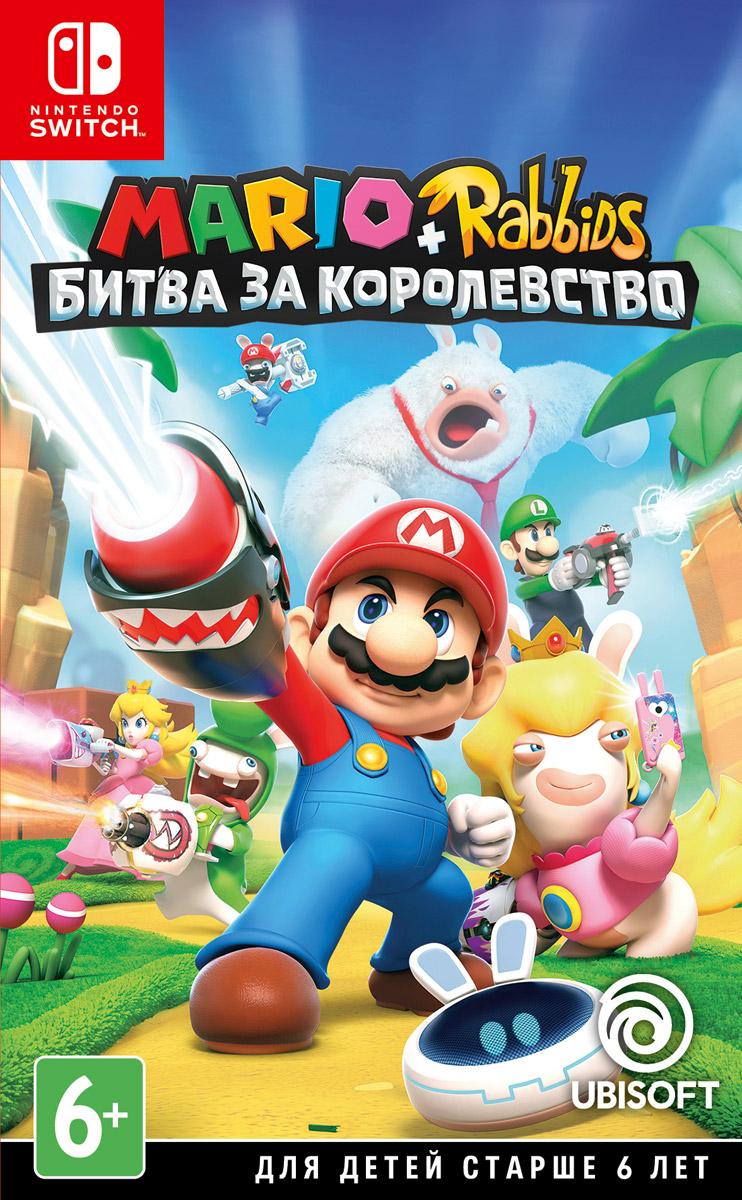 Mario + Rabbids Битва за королевство (Nintendo Switch) ларри кинг как разговаривать где угодно когда угодно и с кем угодно купить