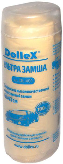 Салфетка автомобильная DolleX, протирочная, замша, 43 х 64 смDL-401Салфетка автомобильная DolleX выполнена из высококачественной искусственной замши. Чистящая замшевая салфетка DolleX идеально подходит для протирки автомобиля насухо после мойки, чистки стёкол, зеркал и других гладких поверхностей.