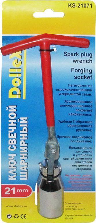 Ключ свечной шарнирный DolleX, с резинкой, 21 смKS-21071Ключ свечной шарнирный DolleX изготовлен из высококачественной углеродистой стали. Имеет хромированное антикоррозионное покрытие наконечника, а также удобную Т-образную обрезиненную рукоять и прочное шарнирное соединение. Габариты: 27 x 10 x 2 см.